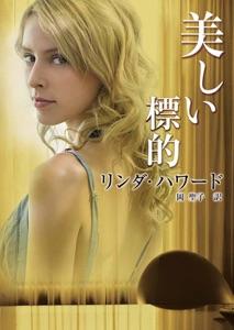 美しい標的 Book Cover
