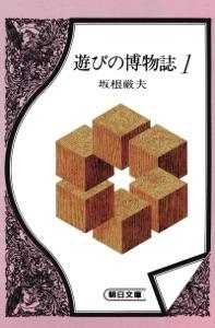 遊びの博物誌1 Book Cover