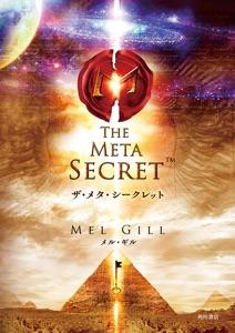 ザ・メタ・シークレット Book Cover