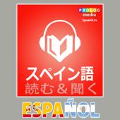 スペイン語 - 読む&聞く Book Cover
