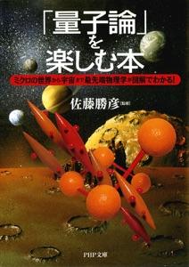 「量子論」を楽しむ本 Book Cover