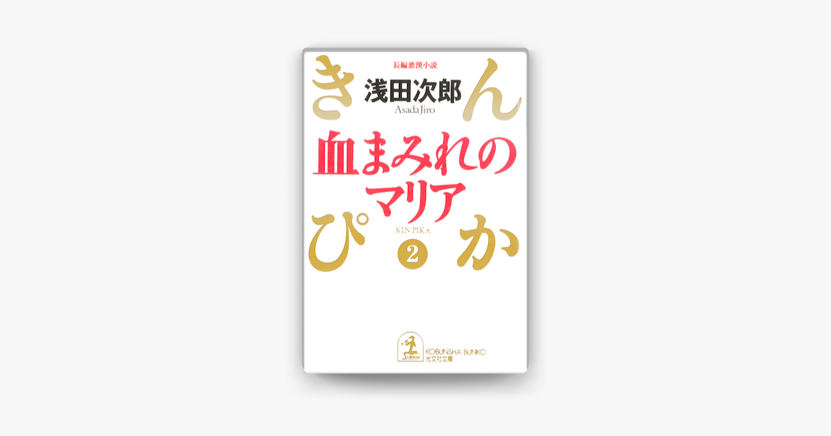 血まみれのマリア~きんぴか(2)~ on Apple Books