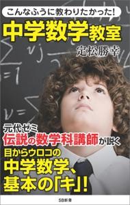 こんなふうに教わりたかった!中学数学教室 Book Cover