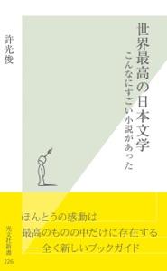 世界最高の日本文学~こんなにすごい小説があった~ Book Cover