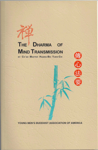 The Dharma of Mind Transmission