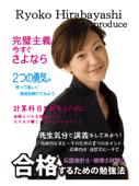 平林亮子プロデュース/公認会計士・税理士試験に合格するための勉強法 Book Cover