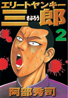 エリートヤンキー三郎(02)