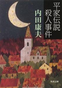 平家伝説殺人事件 Book Cover