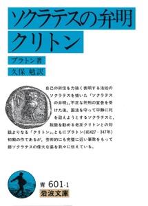 ソクラテスの弁明 クリトン Book Cover