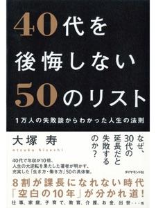 40代を後悔しない50のリスト Book Cover