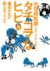 攻殻機動隊S.A.C. タチコマなヒビ (04)