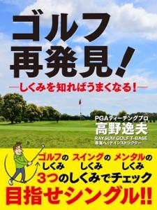 ゴルフ 再発見!—しくみを知ればうまくなる!— Book Cover