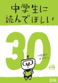 中学生に読んでほしい30冊 2016