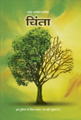 Worries: How to Stop Worrying (In Hindi)