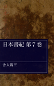 日本書紀 第7巻