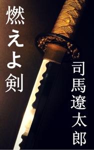 燃えよ剣 Book Cover