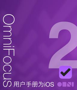 OmniFocus 2 for iOS 用户手册 Book Review