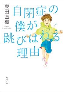 自閉症の僕が跳びはねる理由 Book Cover