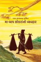 Generation Gap: Parenting Tips for Positive Parenting (Full Version) (In Gujarati)