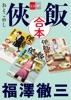 合本 侠飯【文春e-Books】