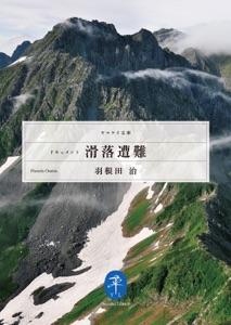 ヤマケイ文庫 ドキュメント 滑落遭難 Book Cover