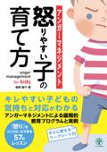 アンガーマネジメント 怒りやすい子の育て方 Book Cover