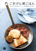 ごきげん朝ごはん 「そうだ、あれ食べよう!」は最高のめざまし Book Cover