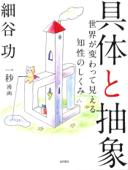 具体と抽象 Book Cover