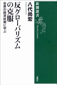 反グローバリズムの克服―世界の経済政策に学ぶ― Book Cover