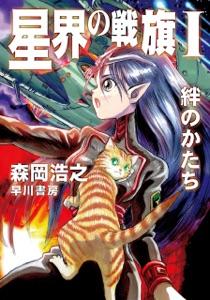 星界の戦旗I ―絆のかたち― Book Cover
