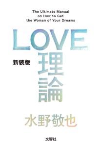 LOVE理論 Book Cover