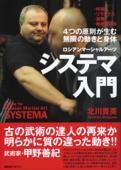 ロシアンマーシャルアーツ システマ入門 Book Cover