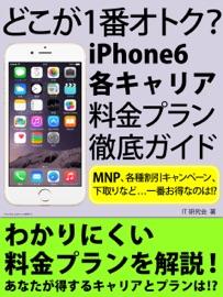 1 Iphone6