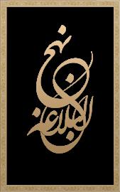 نهج البلاغة book