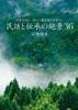 日本人なら一度は見ておきたい 民話と伝承の絶景36