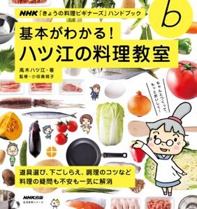 基本がわかる! ハツ江の料理教室 Book Cover