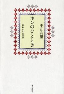 ホンのひととき 終わらない読書 Book Cover