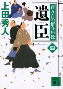 遺臣 百万石の留守居役(四) Book Cover