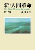 新・人間革命12 Book Cover