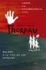 Sobre la desobediencia civil - Henry David Thoreau