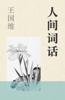 王国维 - 人间词话 artwork