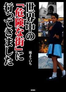 世界中の「危険な街」に行ってきました Book Cover