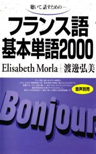 フランス語基本単語2000 聴いて、話すための Book Cover