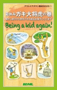 BE-PAL (ビーパル) アウトドアズマン養成BOOK 夏休みガキ大将虎の巻 Book Cover