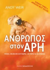 Άνθρωπος στον Άρη - Andy Weir by  Andy Weir PDF Download