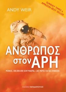 Άνθρωπος στον Άρη