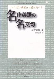 ここだけは原文で読みたい! 名作英語の名文句 Book Cover