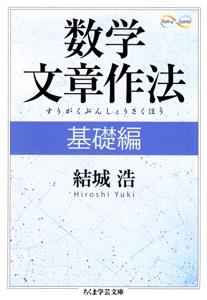 数学文章作法 基礎編 Book Cover