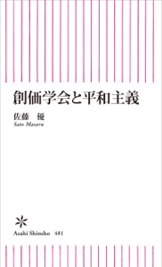 創価学会と平和主義 Book Cover