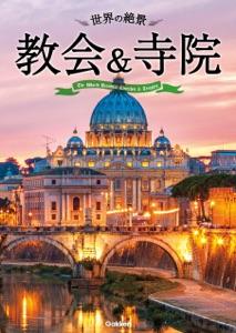 世界の絶景 教会&寺院 Book Cover